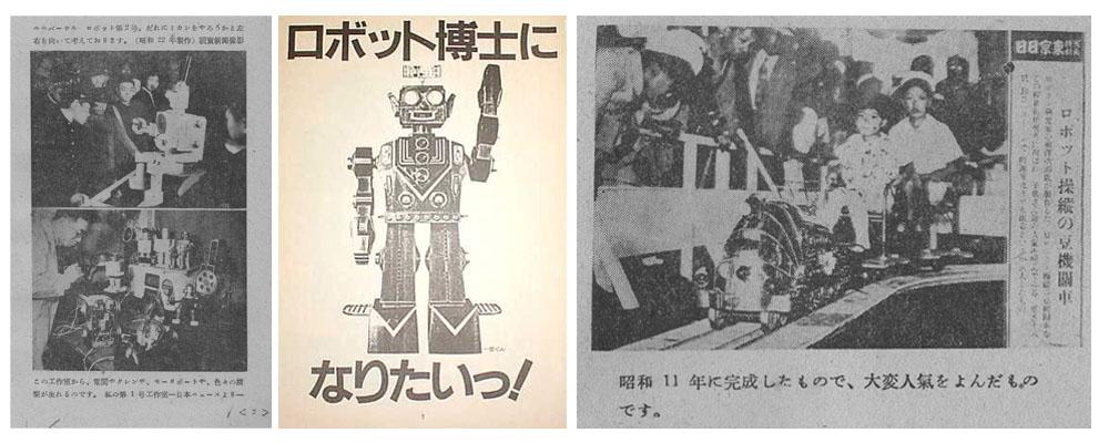 相澤ロボット2
