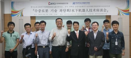 韓国ロボット融合研究院