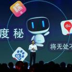 中国検索エンジンの最大手・バイドゥーが「ドゥミ(度秘)」を公開