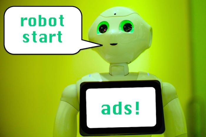 ロボットスタート