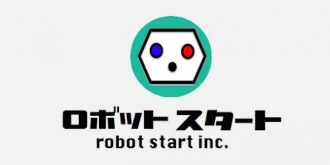 ロボットスタート1