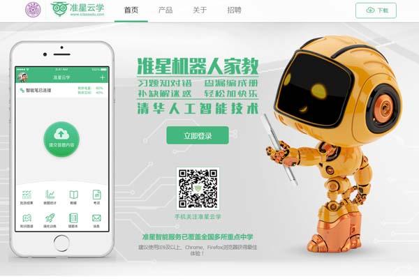 中国受験ロボット_人工知能