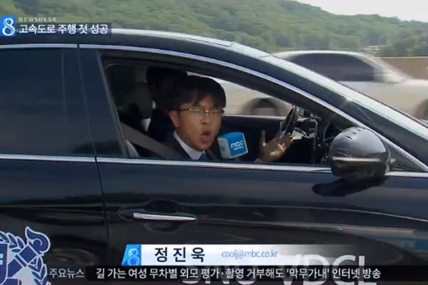 韓国_無人自動車の高速道路テストが成功する