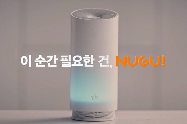 人工知能アシスタント_NUGU_SKテレコム