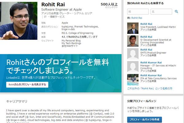 Rohit Rai_タプルジャンプ