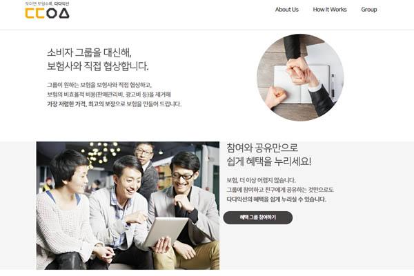 P2P保険_韓国_タタイッソン