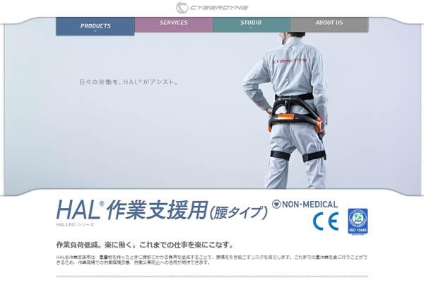 HAL_ロボットスーツ_羽田空港_成田空港