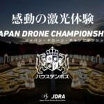 ハウステンボスで日本初「夜間ドローンレース」開催…イルミネーション空撮コンテストも