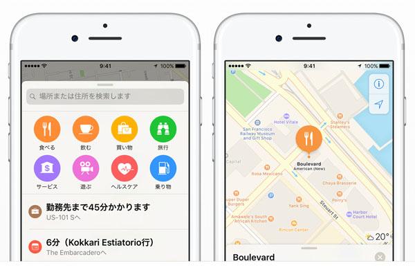 アップル地図アプリ_ドローン