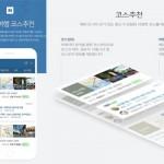 韓国NAVERがAI活用し「旅行コース推薦サービス」提供開始…日本の観光情報も網羅