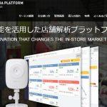 日本のAI企業・ABEJAが米NVIDIAと資本提携…「GPU ベンチャー・プログラム」に採択