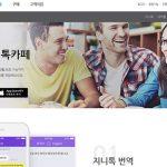 英語話せなくても外国人とやりとり! メッセージアプリ「ふわふわトークカフェ」リリース