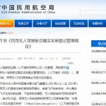 中国が「ドローン所有者の実名登録制」導入…航空行政は歓迎