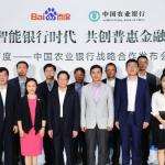 中国Baidu(百度)が中国農業銀行とフィンテック業務で提携…農村部の金融サービス強化へ