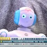 中国でAI搭載ロボットの開発が加速…政府バックアップで市場も急拡大