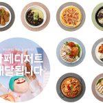 NAVERが韓国最大の出前アプリ「配達の民族」に35億円投資…O2O業界でも広がるAI活用