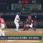プロ野球もAI時代へ…配球を読む「投球予測システム」韓国で導入され大反響