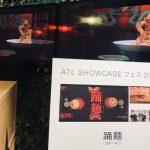 【イベントルポ】VRのアイデア満載! リクルート「ATL SHOWCASE フェス 2017」に行ってみた