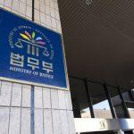 韓国・法務部の仮想通貨規制「内部文書」流出...特別法で販売・仲介など禁止