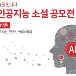 日本で話題をさらったAI小説...韓国では通信大手KTが公募展を開催