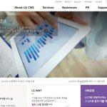 韓国LG子会社がブロックチェーンプラットフォーム「モナチェーン」を発表