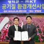 ビックデータとIoTで「PM2.5」シャットアウト...韓国自治体とKTが提携