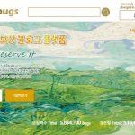 報酬は仮想通貨払い…ブログサービス「Maybugs」が韓国で大人気
