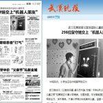 中国の保育園に「留守児童用ロボット」導入...子どものストレスを軽減