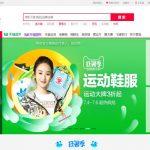 中国アリババ「AIコピーライター」開発…わずか1秒で2万行の広告フレーズ生成