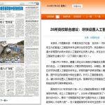 「中国全土の大学に人工知能専攻を開設せよ」清華大など名門大が共同で提言