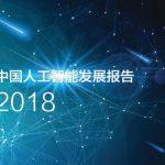 中国AI論文数&被引用数は世界一位なれど優秀人材は不足...「中国人工知能発展報告書2018」