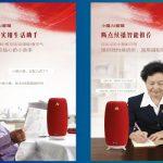 中国ではAIスピーカーで共産党思想を学ぶのが人気…真紅の筐体デザインも評判!?