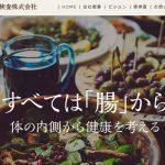 AI企業・ABEJAと日本腸内検査が協業を発表...腸内環境の解明へ
