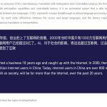 バイドゥがAI英中リアルタイム翻訳モデル「STACL」発表