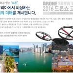 韓国・釜山でドローンショーコリア2016が開催予定