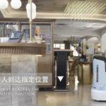バイドゥと云迹机器人がホテル向け非接触AIロボットシステムを開発