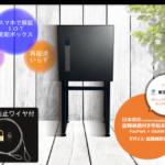 【PR】物流ソリューションベンダーPacPortがIoT宅配ボックスのキャンペーン開始